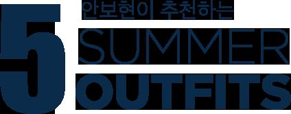 안보현이 추천하는 5 SUMMER OUTFITS
