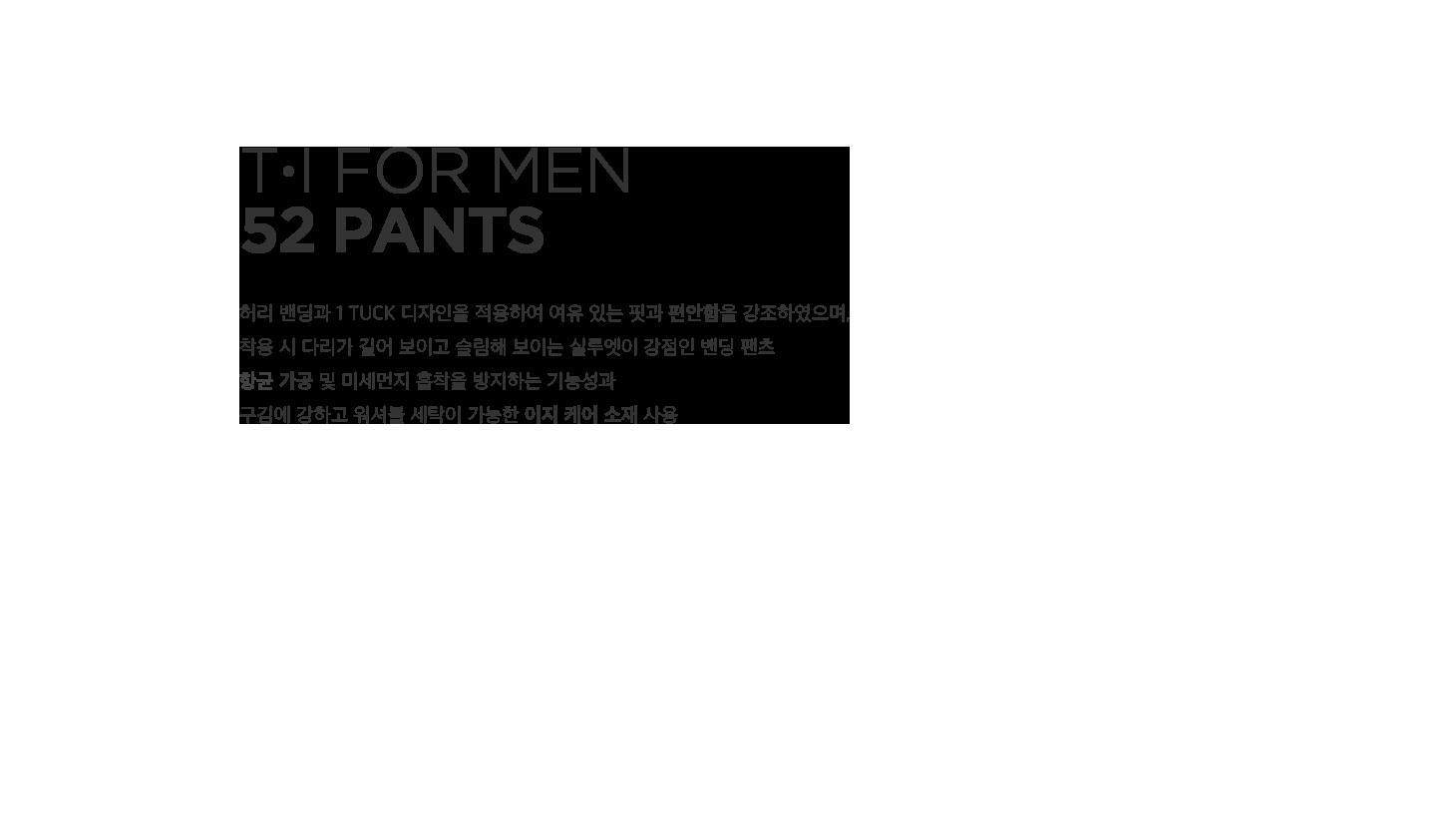T·I FOR MEN 52 PANTS