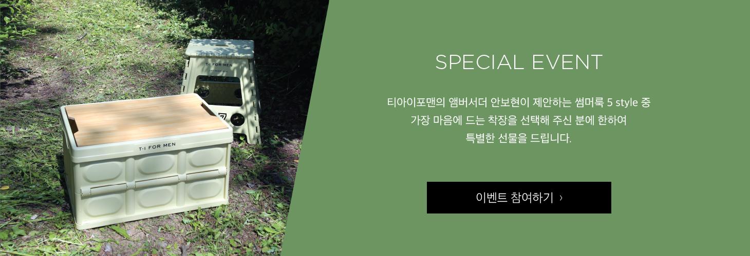 SPECIAL EVENT 티아이포맨의 앰버서더 안보현이 제안하는 썸머룩 5 style 중                                     가장 마음에 드는 착장을 선택해 주신 분에 한하여                                     특별한 선물을 드립니다.
