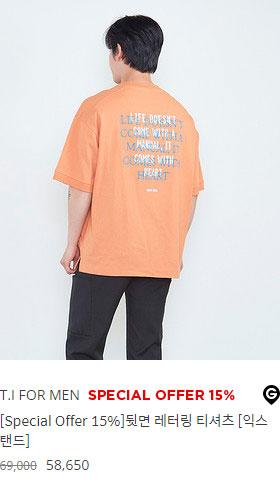 피크닉룩 뒷면 레터링티셔츠 오렌지