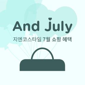 7월 쇼핑혜택