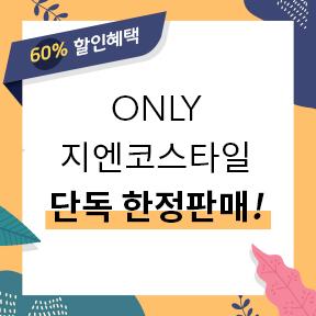 ★겨울 바캉스 준비★ 60%OFF