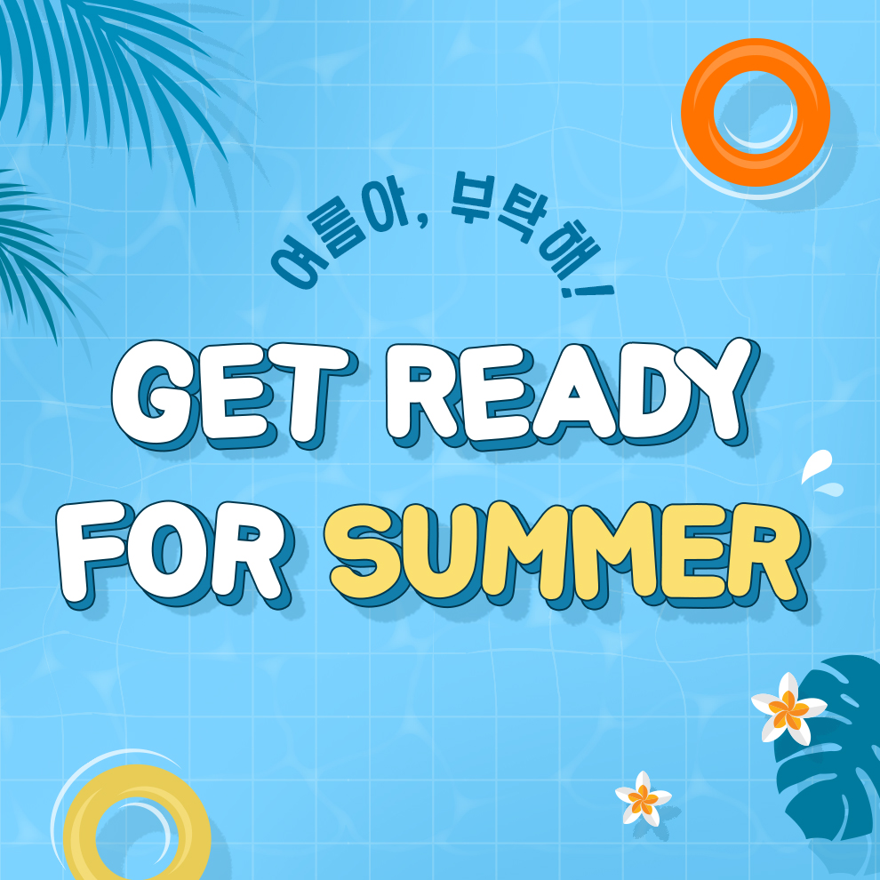 [여름아☆부탁해] GET READY FOR SUMMER