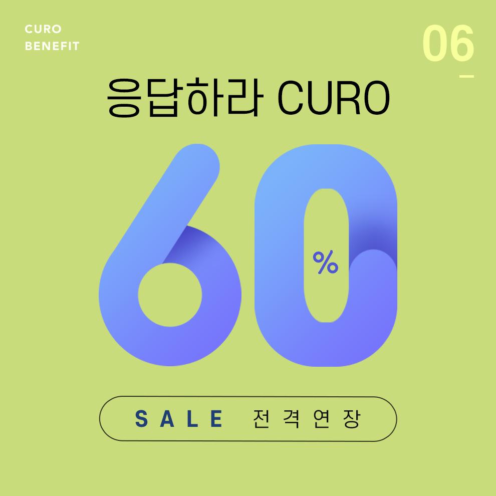 [응답하라♥CURO] 찌릿찌릿- SALE SIGNAL♪ 6월이니까 60%SALE