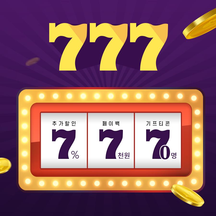 [EVENT] LUCKY한 7월♥ 777 혜택 팡팡! 잭팟-찬스!
