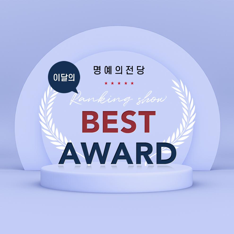 [9月 명예의 전당] 이 달의 BEST☆AWARD