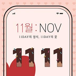 #11.11 너랑 나랑 커플룩 하기 좋은 날