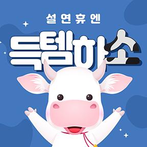 설 연휴엔 득템하~소~ 1 5 % 쿠폰 다운받아 적용 Go!