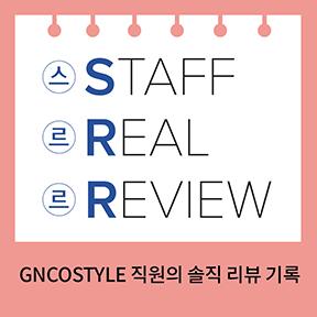 2月 스르르 S t a f f Real Review | GNCO STYLE 직원의 솔직 리뷰 기록