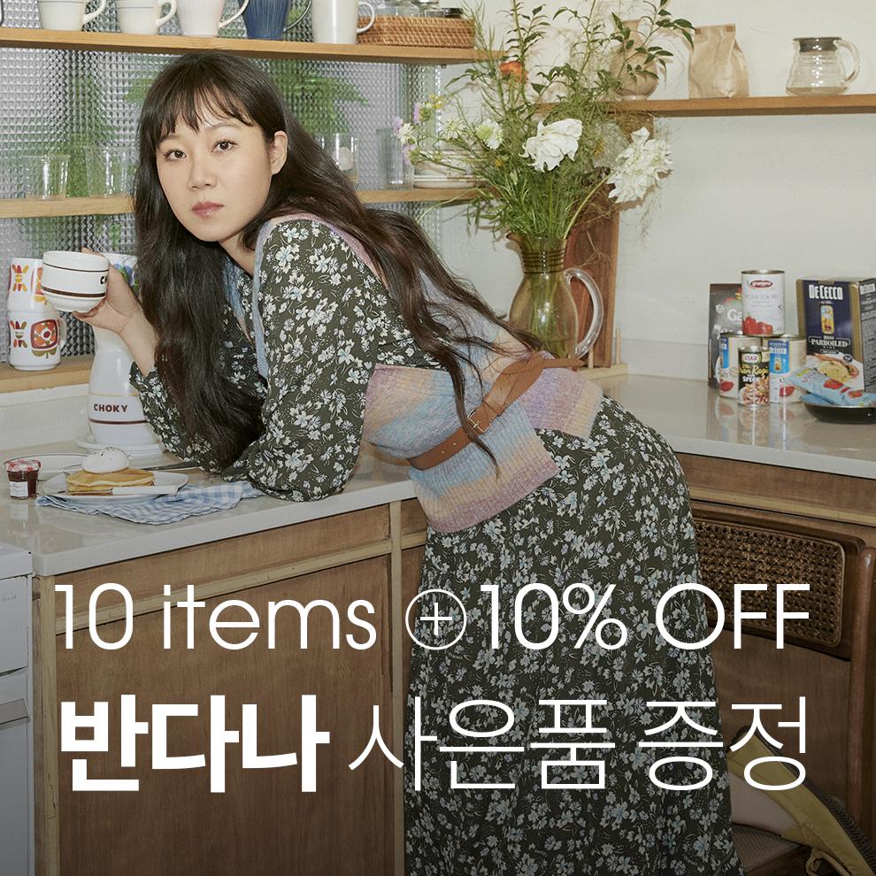 >>> Smart Choice! | 10 items & 10% & 반다나 사은품 증정♥