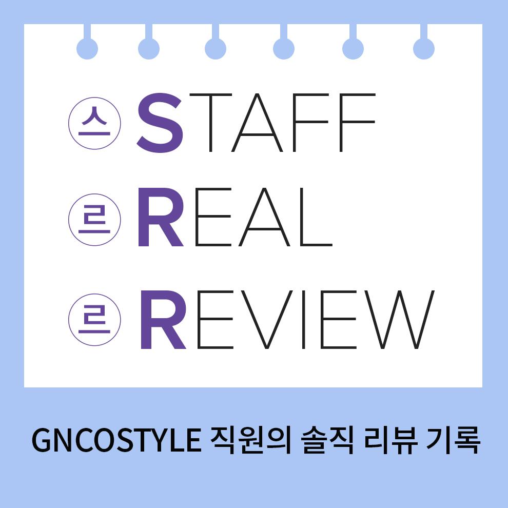 4月 스르르 S t a f f Real Review | GNCO STYLE 직원의 솔직 리뷰 기록