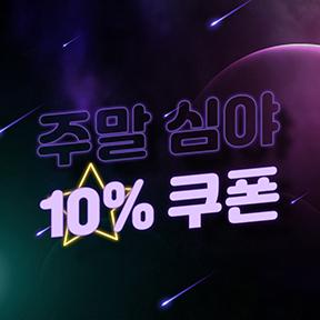 코벳블랑 21'SS 신상 쇼핑을 위한 Weekend Night <주말심야10% 쿠폰>!