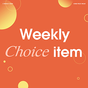 [WEEKLY CHOICE] MAKE IT YOUR ONE-PIECE