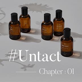에타페의 향기가 궁금하세요? | Untact 시향행사