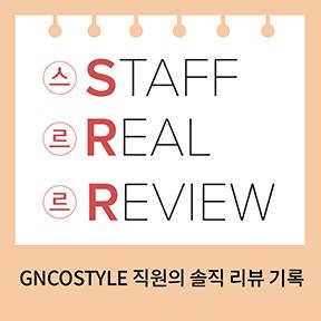 5月 스르르 S t a f f Real Review | GNCO STYLE 직원의 솔직 리뷰 기록