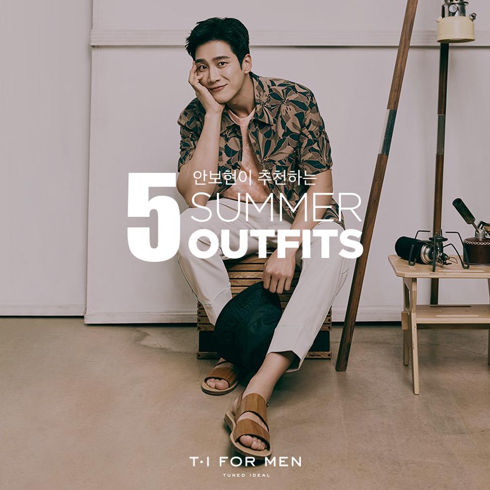 안보현 5 Summer Outfits