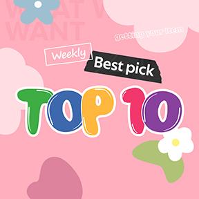 【 WEEKLY BEST PICK TOP 10 】