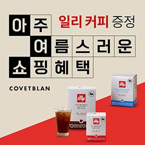 코벳블랑의 아주 여름스러운 쇼핑 혜택 X illy 커피