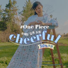 유쾌한 집콕 쇼핑  Cheerful  20 % 쿠폰 #One Piece