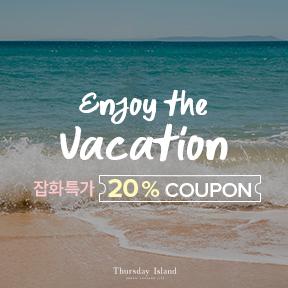 Enjoy the Vacation | 잡화 특가 2 0 % COUPON