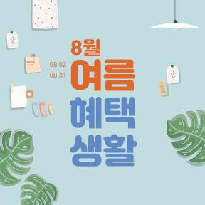 [EVENT] 8월, 여름혜택 탐구생활