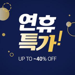 [연휴한정] FANTASTIC4, 4일 간의 UP TO 40%